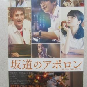 坂道上的阿波羅 日本電影海報
