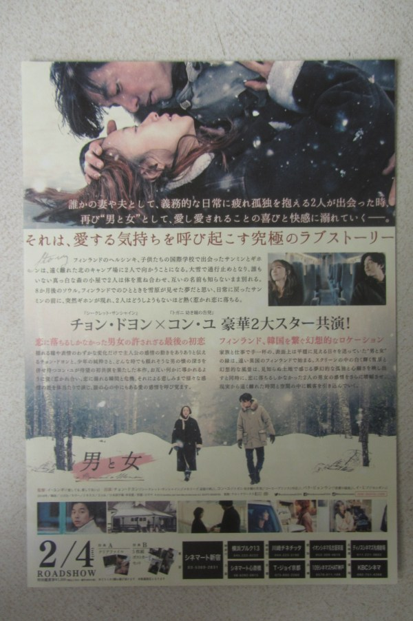 男與女 日本電影海報
