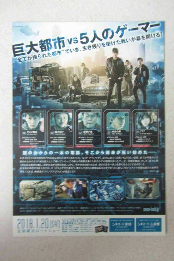 虛擬都市 日本電影海報