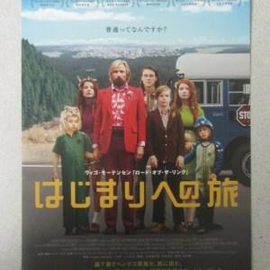 神奇虎爸 日本電影海報