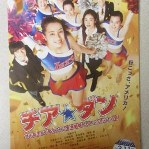 去吧!啦啦兵團 日本電影海報