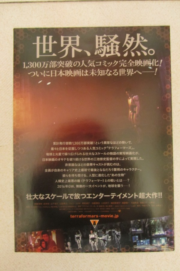 火星異種 日本電影海報