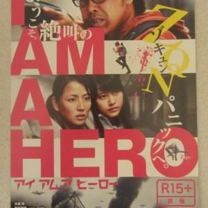 喪屍末日戰 日本電影海報