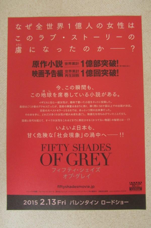 格雷的五十道色戒 日本電影海報