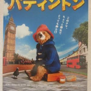 柏靈頓 日本電影海報