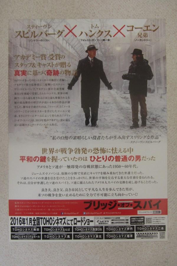 換諜者 日本電影海報