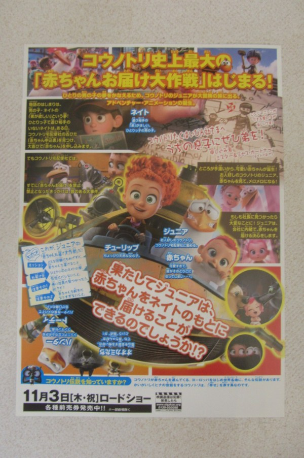 BB宅急便 日本電影海報