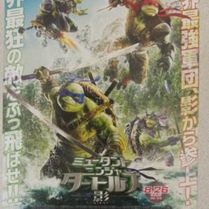 忍者龜:魅影突擊 日本電影海報