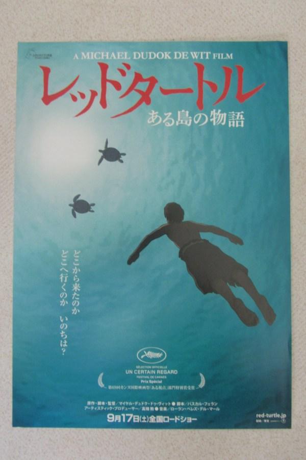 紅海龜 日本電影海報