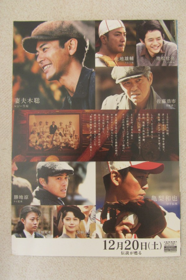 妻夫木聰 溫哥華的朝日 日本電影海報