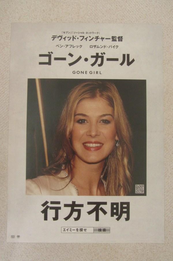 失蹤罪 日本電影海報