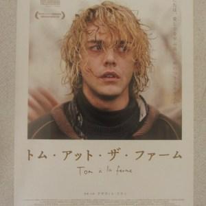 慈母多惡兒 日本電影海報