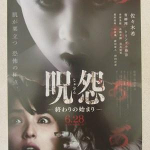 咒怨:死結的開端 日本電影海報