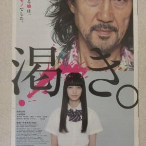 渴罪 日本電影海報