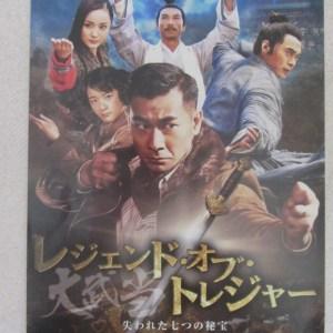 大武當之天地密碼 日本電影海報