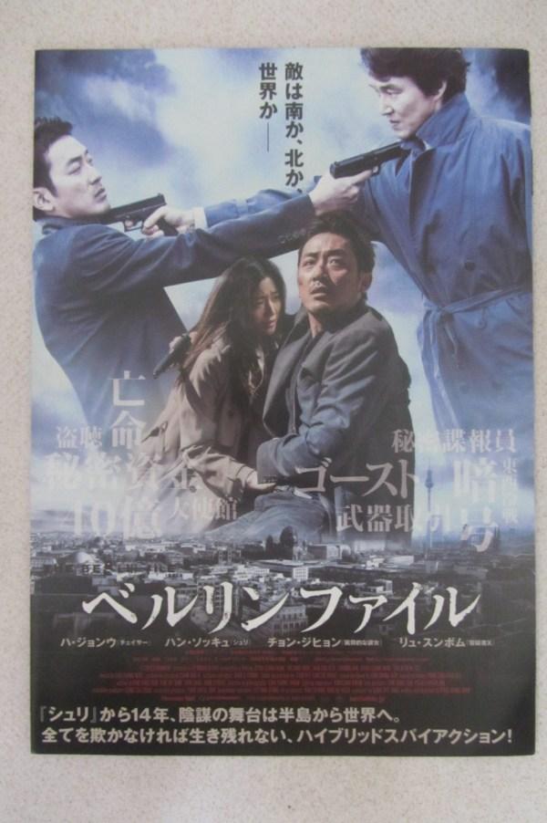 柏林諜變 日本電影海報