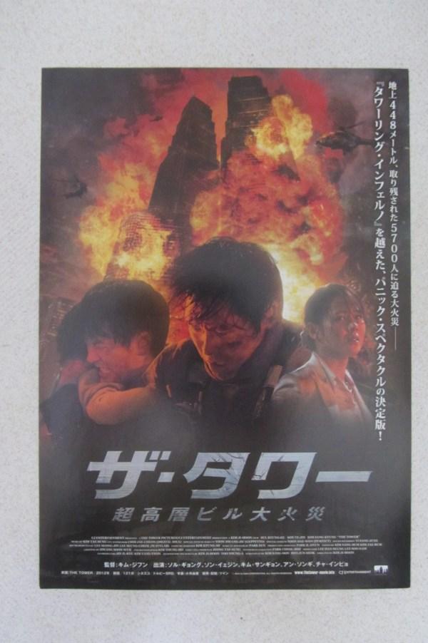 火海108 日本電影海報