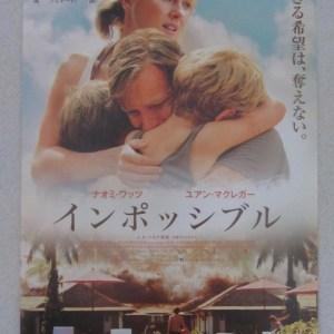 海嘯奇蹟 日本電影海報