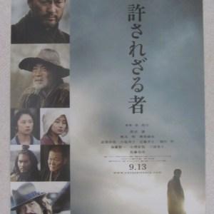 大和殺無赦 日本電影海報