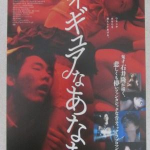 人形少女 日本電影海報