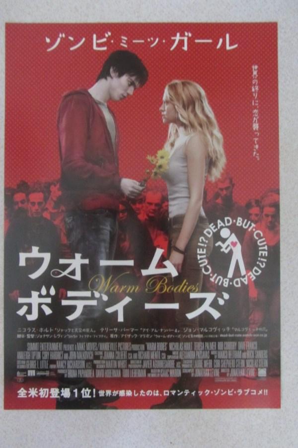 熱血喪男 日本電影海報
