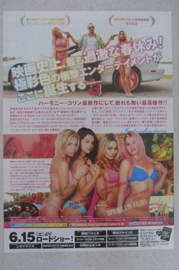 狂野青春 日本電影海報