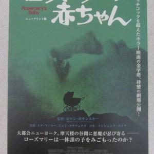 魔鬼怪嬰 日本電影海報