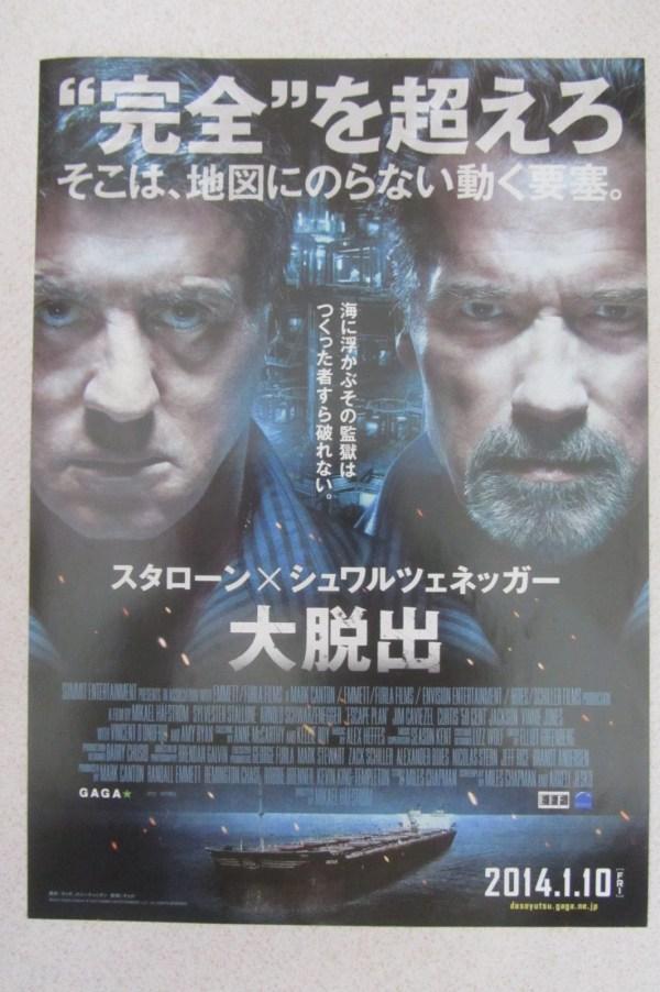 逃亡大計 日本電影海報