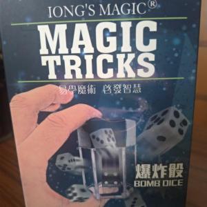 爆炸骰魔術玩具