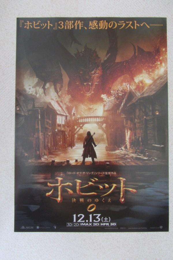 哈比人:五軍之戰 日本電影海報
