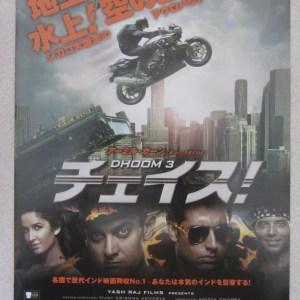 DHOOM 3 日本電影海報