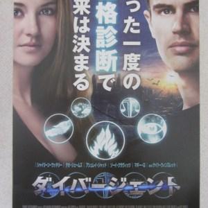 分歧者:異類叛逃 日本電影海報