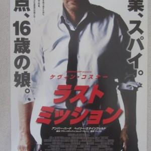 3日限殺令 日本電影海報