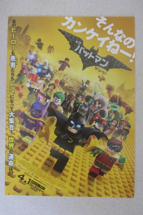 Lego蝙蝠俠英雄傳 日本電影海報