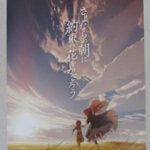 道別的早晨就用約定之花點綴吧 日本電影海報