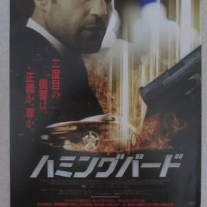 夜刑者 日本電影海報