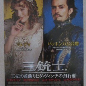三劍俠:雙城暗戰 日本電影海報