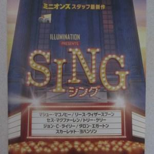 星夢動物園 日本電影海報