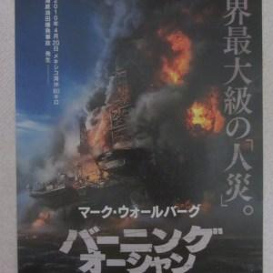深海浩劫 日本電影海報