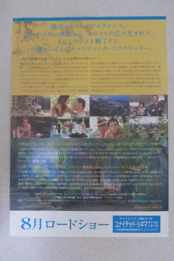 醇美年華 日本電影海報