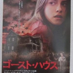 鬼差 日本電影海報