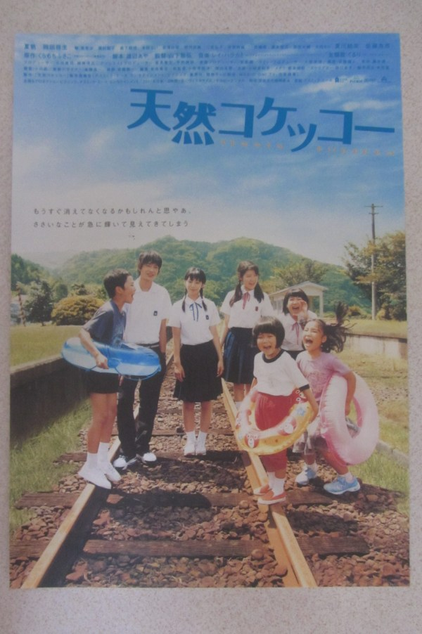 天然子結構 夏帆 日本電影海報