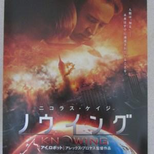 地球毀滅密碼 日本電影海報