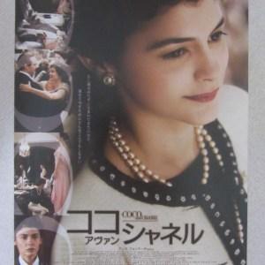 少女香奈兒 日本電影海報