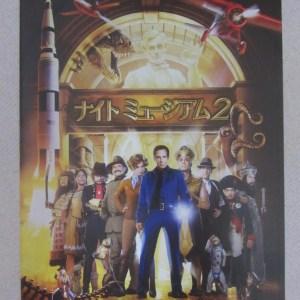 翻生侏羅館2 日本電影海報