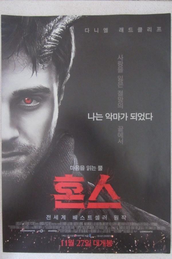 魔角 南韓電影海報