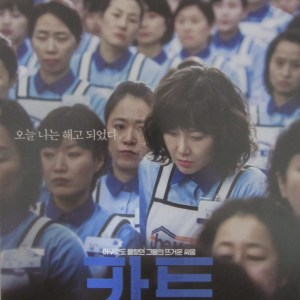 逆權師奶 南韓電影海報