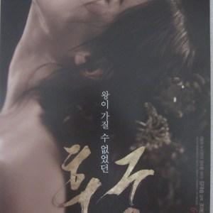滿宮春 南韓電影海報