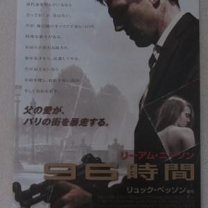 救參96小時 日本電影海報