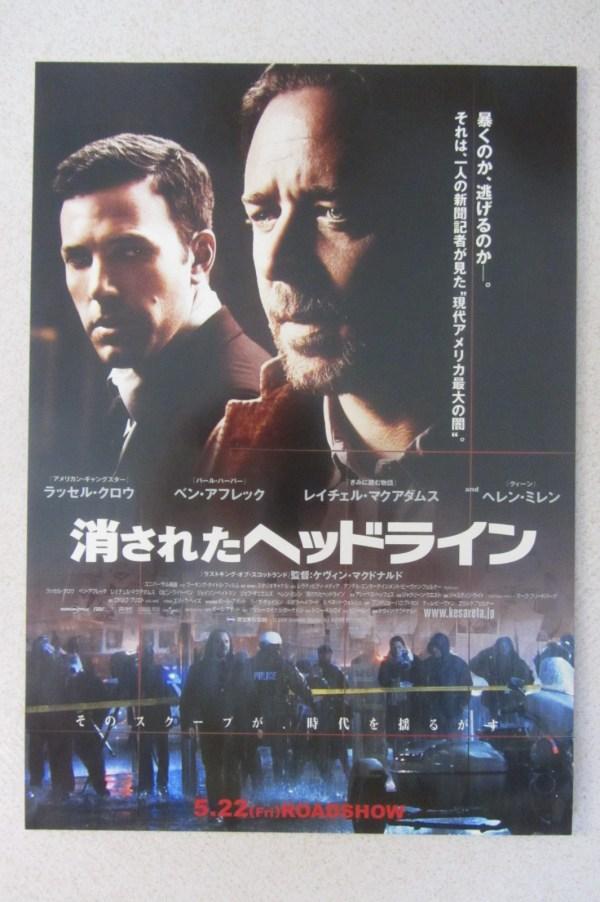 頭條殺局 日本電影海報